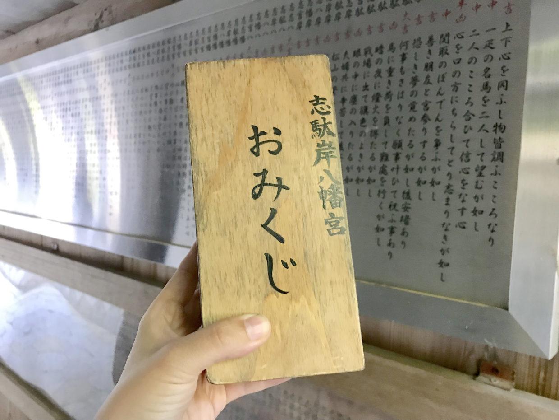 志駄岸神社のおみくじ