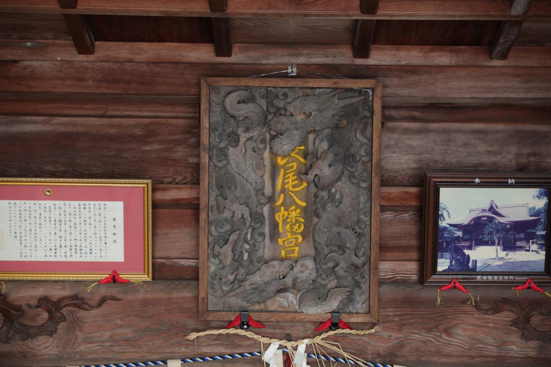 長尾八幡宮の扁額の龍